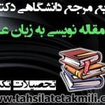 منابع دکتری مقاله نویسی به زبان عربی