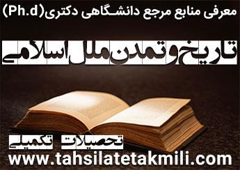منابع دکتری تاریخ و تمدن ملل اسلامی