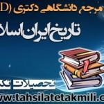 منابع دکتری تاریخ ایران اسلامی