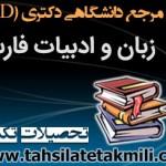 منابع دکتری زبان و ادبیات فارسی