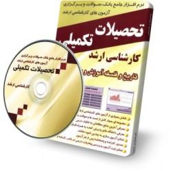 سوالات کارشناسی ارشد تاریخ و فلسفه آموزش و پرورش - تعلیم و تربیت اسلامی