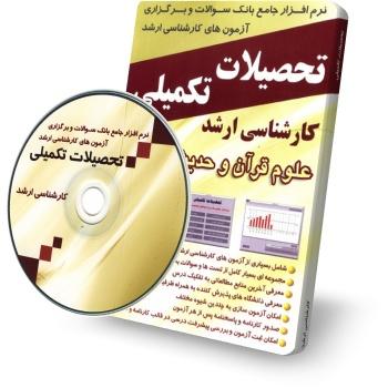 سوالات آزمون ها و منابع کارشناسی ارشد علوم قرآن و حدیث