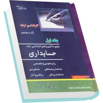 کتاب مجموعه سوالات کارشناسی ارشد حسابداری دانشگاه آزاد و سراسری جلد اول