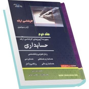سوالات کارشناسی ارشد حسابداری دانشگاه آزاد و سراسری با پاسخ تشریحی جلد دوم