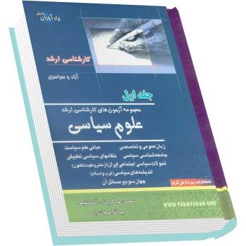 سوالات کارشناسی ارشد علوم سیاسی دانشگاه آزاد و سراسری جلد اول