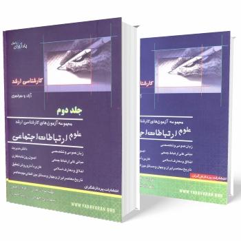 سوالات کارشناسی ارشد علوم ارتباطات اجتماعی دانشگاه آزاد و سراسری جلد 1و2