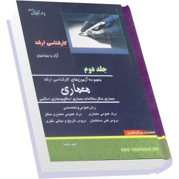 سوالات کارشناسی ارشد معماری دانشگاه آزاد و سراسری جلد دوم