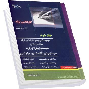 سوالات ارشد سیستمهای اقتصادی اجتماعی و سیستم بهره وری جلد دوم