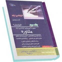 سوالات و منابع آزمون های کارشناسی ارشد مشاوره دانشگاه آزاد و سراسری جلد سوم