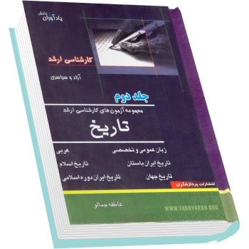 سوالات کارشناسی ارشد تاریخ دانشگاه آزاد و سراسری با پاسخ تشریحی جلد دوم