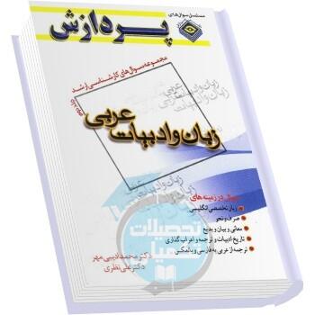 سوالات آزمون کارشناسی ارشد زبان و ادبیات عرب دانشگاه آزاد و سراسری جلد دوم
