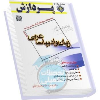 مجموعه سوالات کارشناسی ارشد زبان و ادبیات عرب دانشگاه آزاد و سراسری جلد سوم