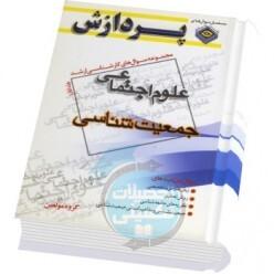 سوالات و منابع کارشناسی ارشد جمعیت شناسی دانشگاه آزاد و سراسری