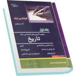 سوالات و منابع کارشناسی ارشد تاریخ دانشگاه آزاد و سراسری جلد اول