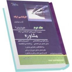 کتاب سوالات و منابع کارشناسی ارشد مشاوره دانشگاه آزاد و سراسری جلد دوم