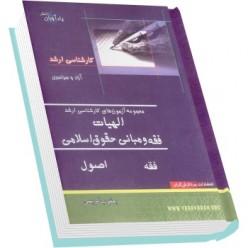 مجموعه سوالات کارشناسی ارشد فقه و مبانی حقوق اسلامی دانشگاه آزاد و سراسری