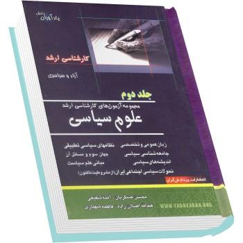 سوالات کارشناسی ارشد علوم سیاسی دانشگاه آزاد و سراسری جلد دوم