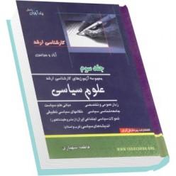 سوالات کارشناسی ارشد علوم سیاسی دانشگاه آزاد و سراسری جلد سوم