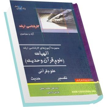 کتاب سوالات کارشناسی ارشد علوم قرآن و حدیث دانشگاه آزاد و سراسری