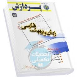 سوالات کارشناسی ارشد زبان و ادبیات فارسی دانشگاه آزاد جلد اول