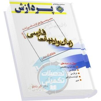 سوالات کنکور ارشد زبان و ادبیات فارسی دانشگاه آزاد جلد دوم