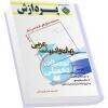 سوالات کارشناسی ارشد زبان و ادبیات عربی دانشگاه سراسری و آزاد جلد چهارم