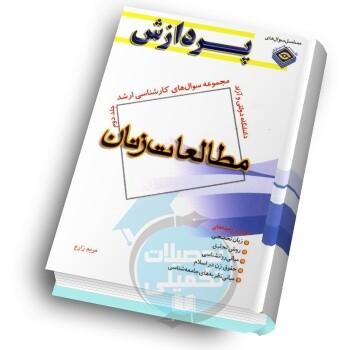 سوالات آزمون کارشناسی ارشد مطالعات زنان دانشگاه آزاد و سراسری جلد دوم