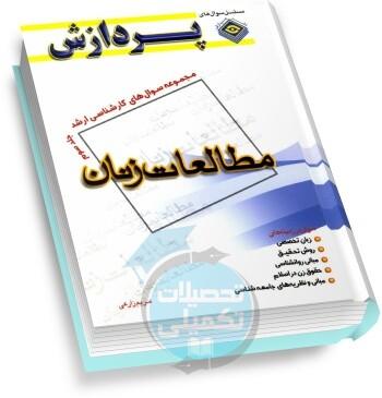 سوالات ارشد مطالعات زنان دانشگاه دولتی و آزاد با پاسخ تشریحی جلد سوم