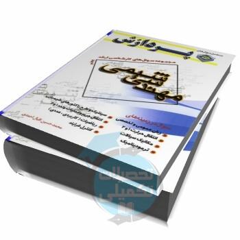 سوالات کارشناسی ارشد مهندسی شیمی دانشگاه آزاد و سراسری جلد 3و4