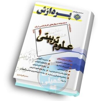 سوالات کارشناسی ارشد علوم تربیتی1 دانشگاه آزاد با پاسخ تشریحی جلد پنجم
