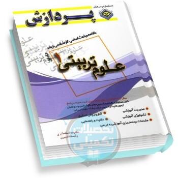 خلاصه مباحث کارشناسی ارشد علوم تربیتی1 جلد اول