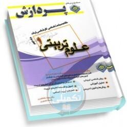 کتاب خلاصه مباحث کارشناسی ارشد علوم تربیتی1 جلد دوم