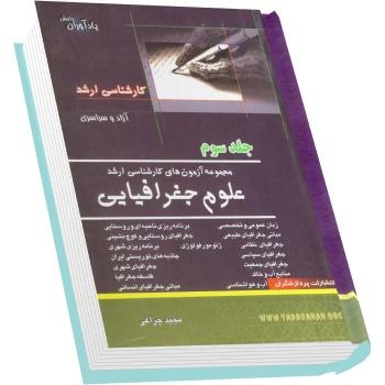 سوالات کارشناسی ارشد جغرافیا دانشگاه آزاد و سراسری جلد سوم