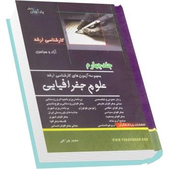 سوالات ارشد جغرافیا دانشگاه آزاد و سراسری جلد چهارم