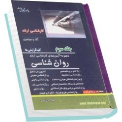 کتاب سوالات ارشد روان شناسی دانشگاه سراسری و آزاد با پاسخ تشریحی جلد سوم