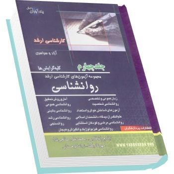 کتاب کارشناسی ارشد روان شناسی دانشگاه سراسری و آزاد با پاسخ تشریحی جلد چهارم