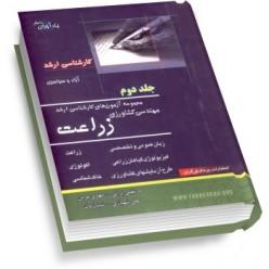 کتاب سوالات ارشد زراعت دانشگاه آزاد و سراسری جلد دوم