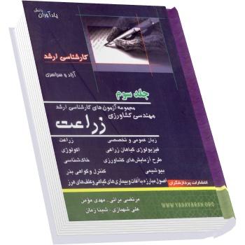 کتاب سوالات کارشناسی ارشد زراعت دانشگاه آزاد و سراسری جلد سوم