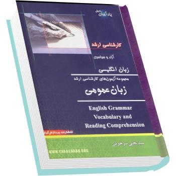 سوالات کارشناسی ارشد زبان عمومی رشته زبان انگلیسی دانشگاه آزاد و سراسری