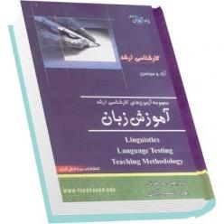 مجموعه سوالهای کارشناسی ارشد آموزش زبان انگلیسی دانشگاه آزاد و سراسری