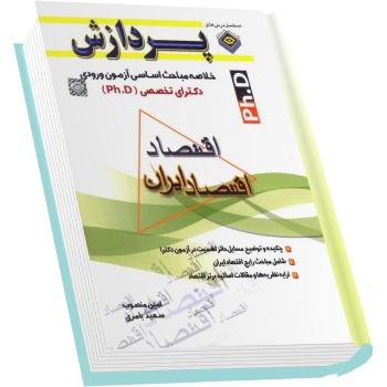 خلاصه مباحث دکتری اقتصاد ایران