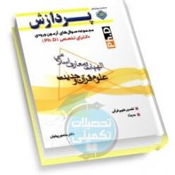 سوالات دکتری علوم قرآن و حدیث دانشگاه آزاد