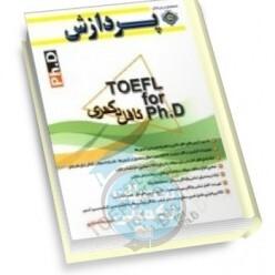 خلاصه درس، تست و سوالات تافل دکتری (TOEFL for Ph.D)
