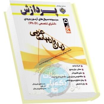 سوالات دکتری زبان و ادبیات عربی دانشگاه آزاد