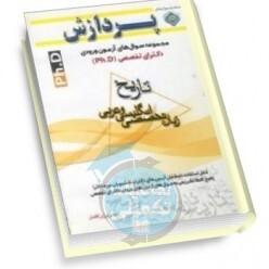 سوالات دکتری زبان تخصصی انگلیسی و عربی رشته تاریخ دانشگاه آزاد