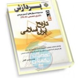 سوالات دکتری تاریخ ایران اسلامی دانشگاه آزاد