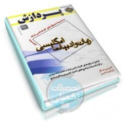 سوالات کارشناسی ارشد زبان و ادبیات انگلیسی دانشگاه سراسری و آزاد جلد دوم