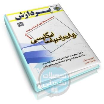 سوالات ارشد زبان و ادبیات انگلیسی دانشگاه آزاد و دولتی جلد سوم