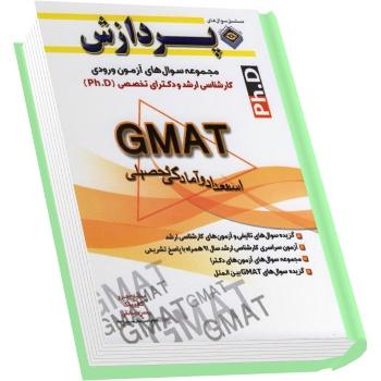 سوالات ارشد و دکترای GMAT