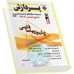 سوالات دکتری زبان و ادبیات فارسی دانشگاه آزاد